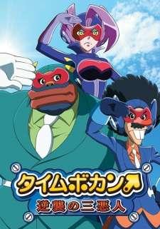 Time Bokan: Gyakushuu no San Akunin's Cover Image