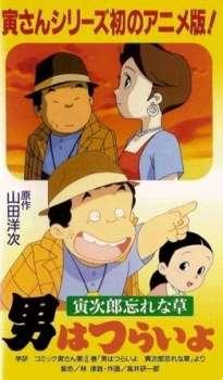 Otoko wa Tsurai yo: Torajirou Wasurenagusa's Cover Image