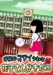 Gakkou no Kowai Uwasa Shin: Hanako-san ga Kita!!'s Cover Image