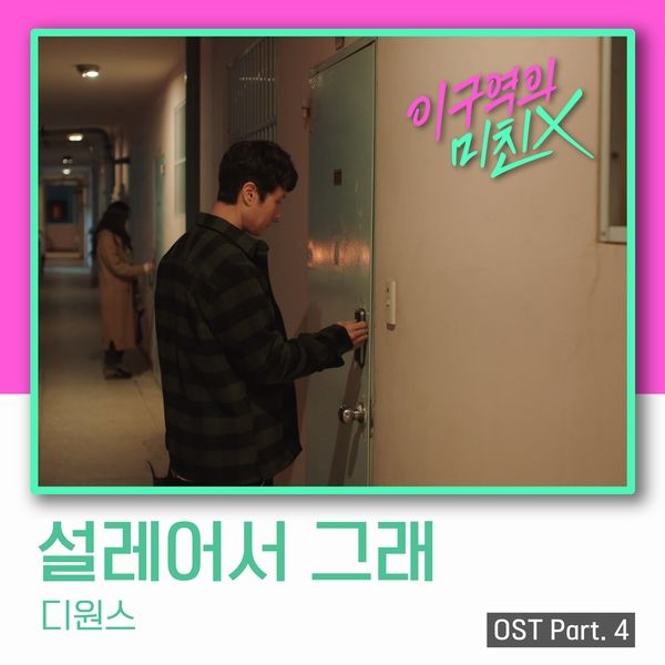 D1CE – My Heart Is All A Flutter / Mad for Each Other OST Part.4 (MP3)