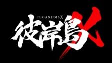 Higanjima X's Cover Image