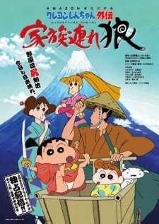 Crayon Shin-chan Gaiden: Kazokuzure Ookami's Cover Image