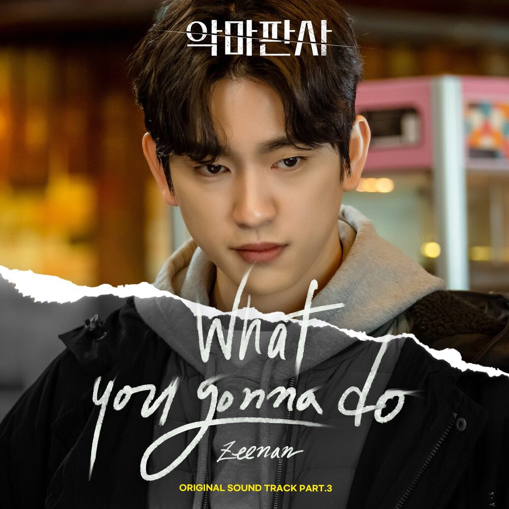 Zeenan – What you gonna do / The Devil Judge OST Part.3 MP3