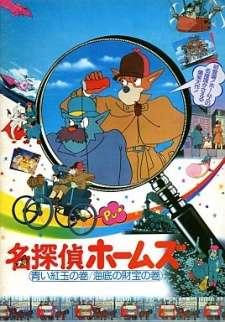 Meitantei Holmes: Aoi Ruby no Maki / Kaitei no Zaihou no Maki's Cover Image