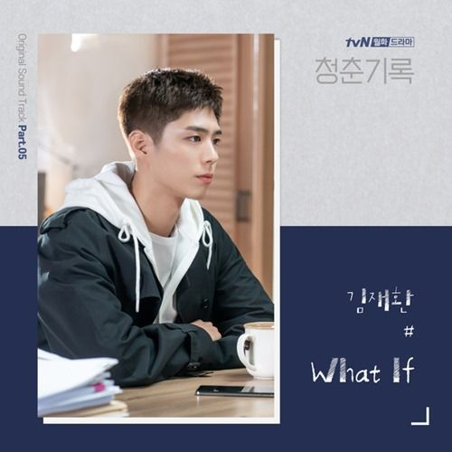 Kim Jae Hwan Lyrics