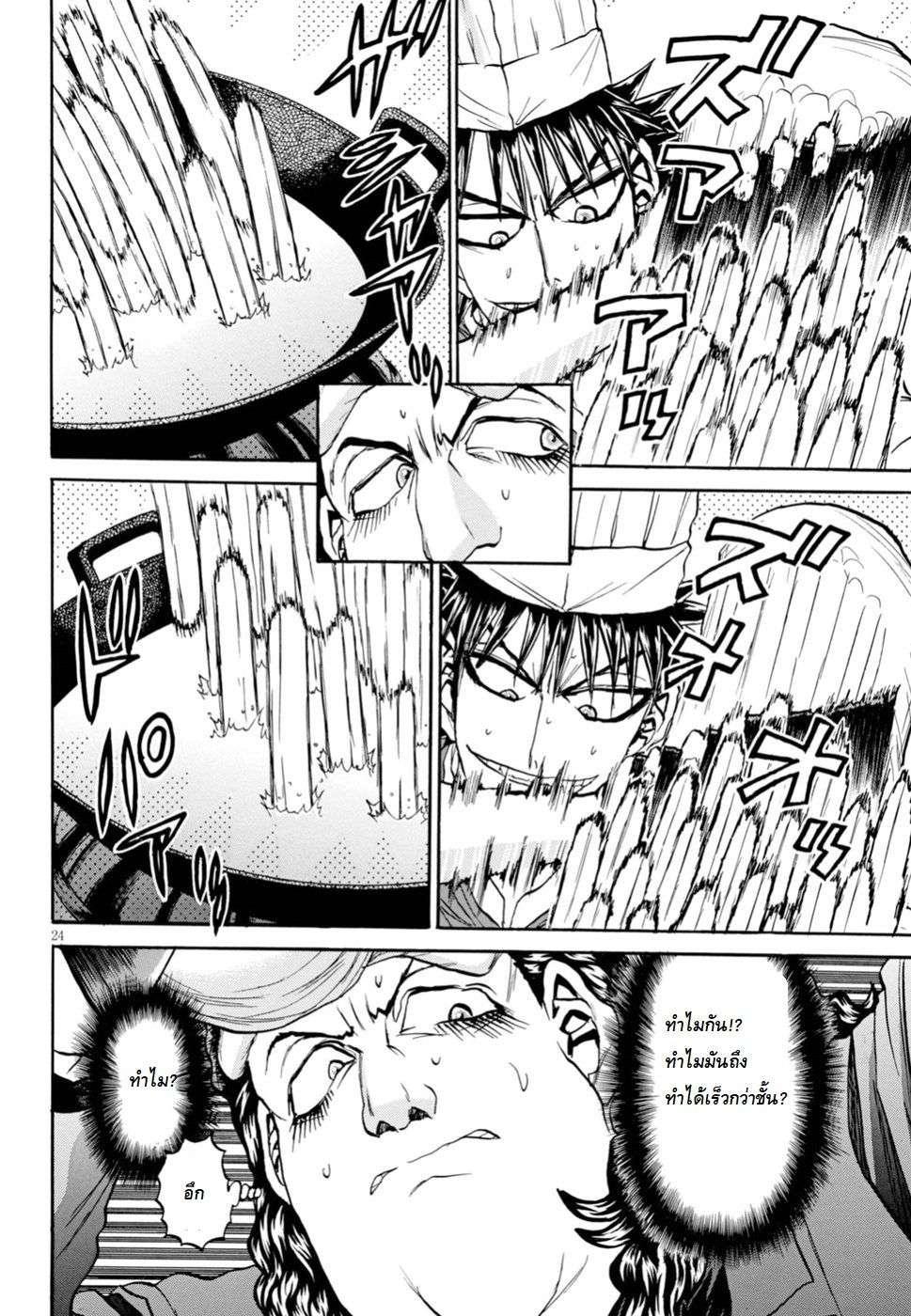 อ่านการ์ตูน Tetsunabe no Jan 2nd!! ตอนที่ 5 หน้าที่ 22