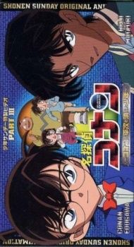 Detective Conan OVA 03: Conan and Heiji and the Vanished Boy's Cover Image