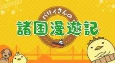 Bary-san no Shokoku Manyuuki's Cover Image