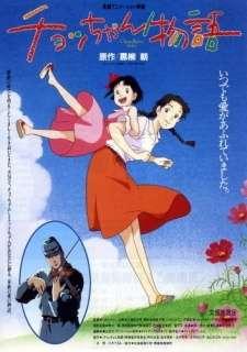 Chocchan Monogatari's Cover Image