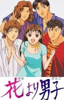 Hana yori Dango's Cover Image