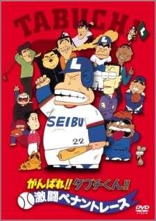 Ganbare!! Tabuchi-kun!! Gekitou Pennant Race's Cover Image