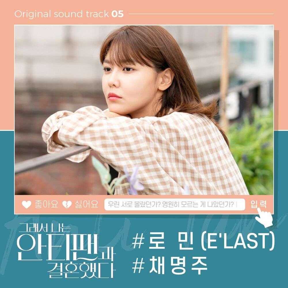 [Single] ROMIN, Chae Myoung Joo – So I Married the Anti-Fan OST Part.5 (MP3)