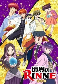 Kyoukai no Rinne (TV) 3rd Season's Cover Image