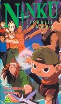 Ninkuu (Movie)'s Cover Image