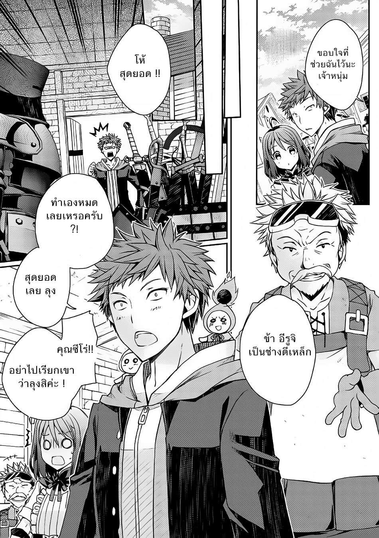 อ่านการ์ตูน Yankee wa Isekai de Seirei ni Aisaremasu ตอนที่ 3 หน้าที่ 10