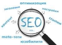 Основы SEO оптимизации сайтов