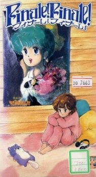 Mahou no Star Magical Emi: Finale! Finale!'s Cover Image