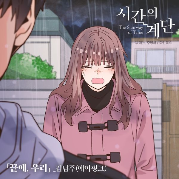 Kim NamJoo (Apink) – Last Trip / The stairway of Time OST Part 2 (MP3)