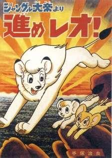Jungle Taitei: Susume Leo!'s Cover Image
