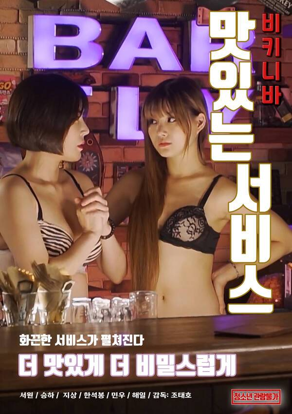 Bikini Bar: Delicious Service (2020)