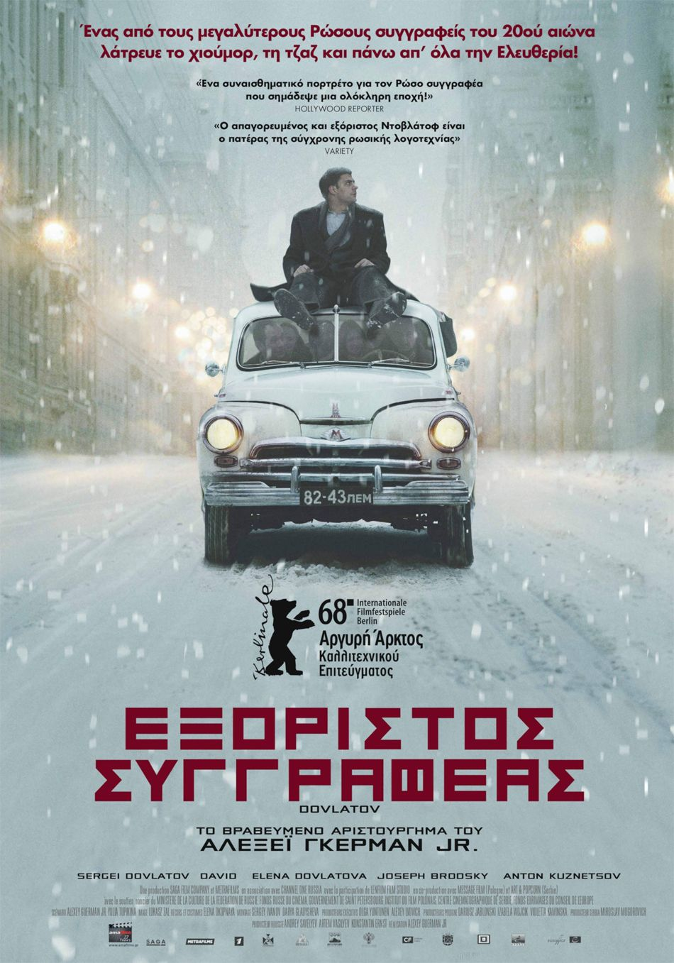 Εξόριστος συγγραφέας (Dovlatov) Poster Πόστερ