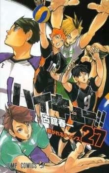 Haikyuu!!: Tokushuu! Haru-kou Volley ni Kaketa Seishun's Cover Image