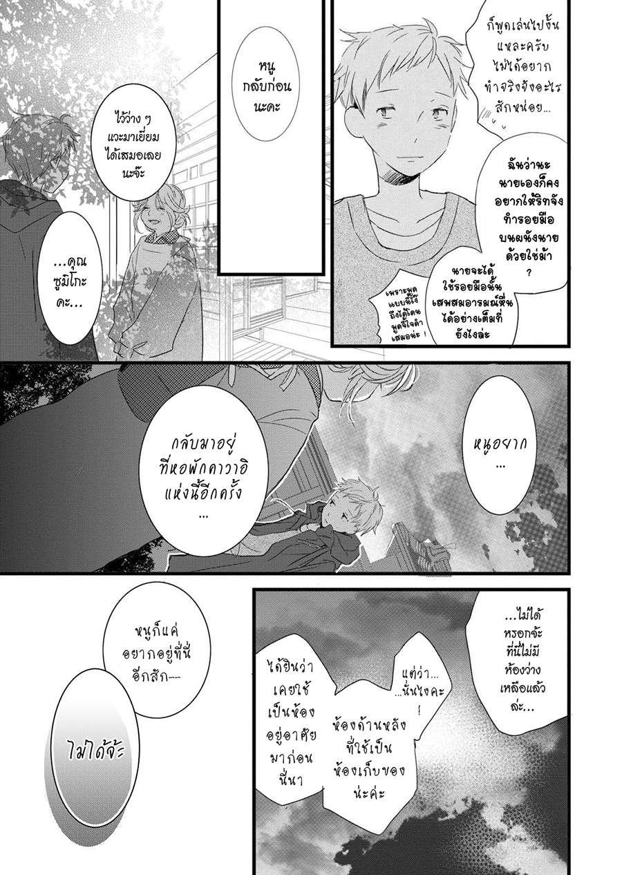 อ่านการ์ตูน Bokura wa Minna Kawaisou ตอนที่ 37 หน้าที่ 15