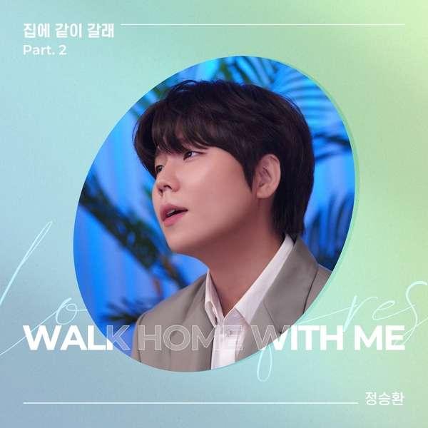 정승환 (Jung Seung Hwan) – 집에 같이 갈래 (Walk home with me) (Full band Ver.) MP3
