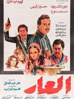 [فيلم][تورنت][تحميل][العار][1982][1080p][Web-DL] 1 arabp2p.com