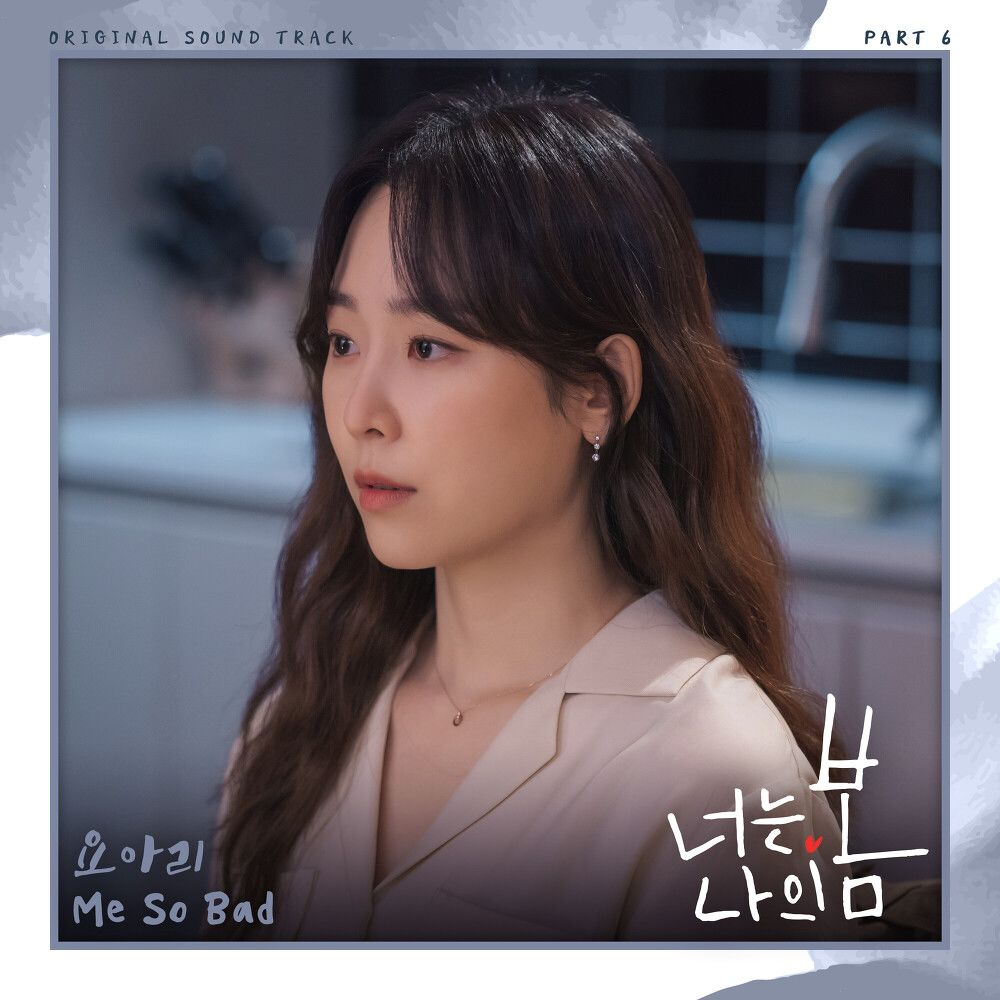 요아리 (Yoari) – Me So Bad / You Are My Spring OST Part.6 MP3