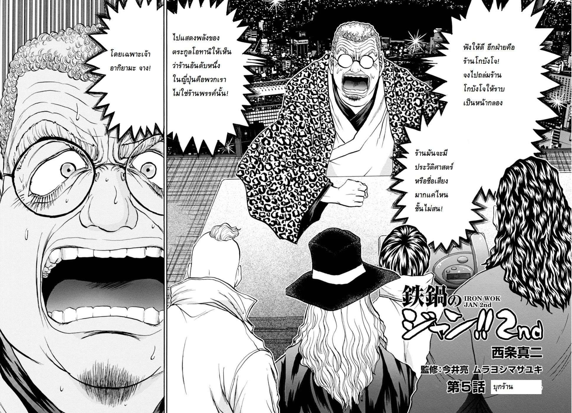 อ่านการ์ตูน Tetsunabe no Jan 2nd!! ตอนที่ 5 หน้าที่ 2