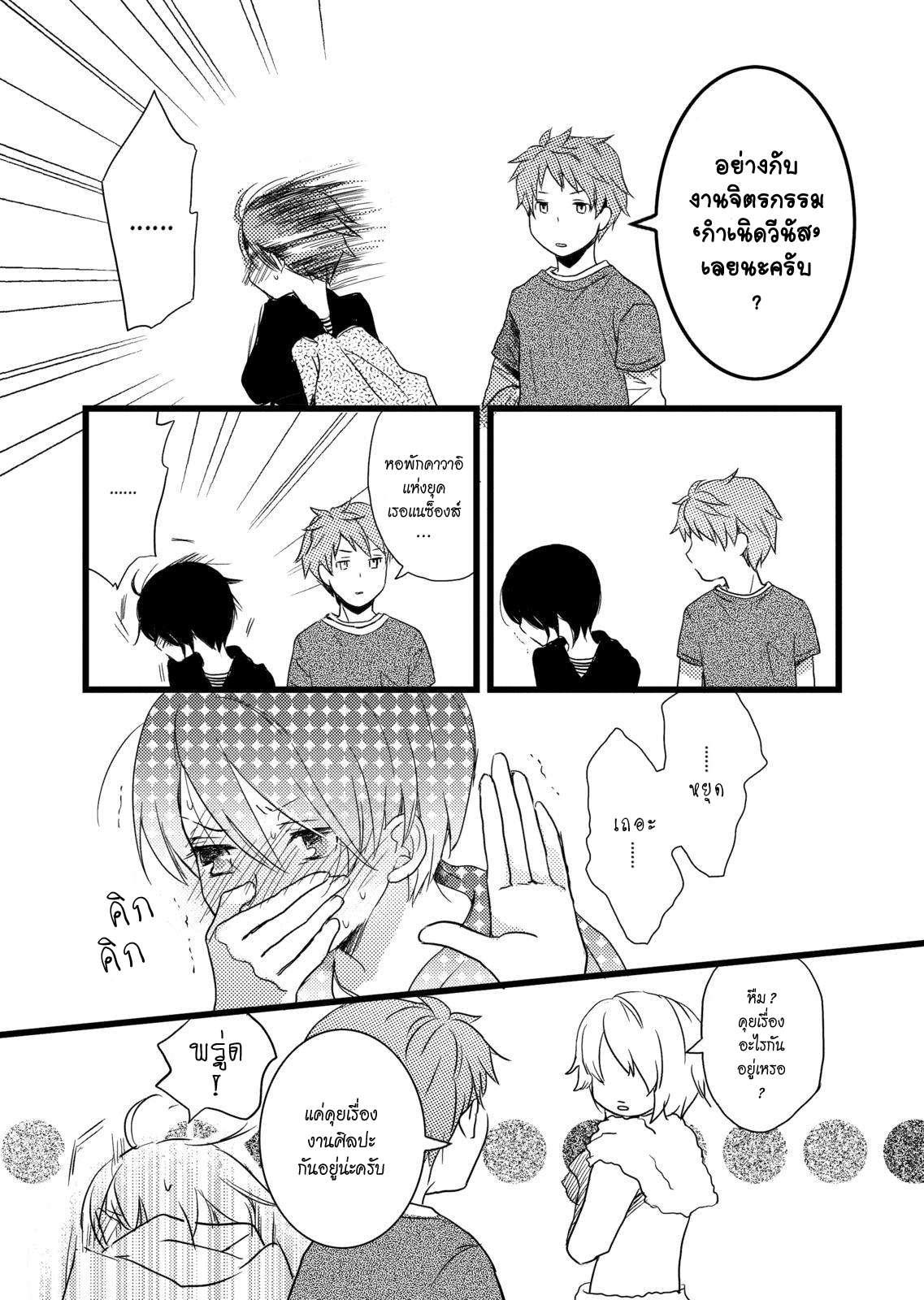 อ่านการ์ตูน Bokura wa Minna Kawaisou ตอนที่ 5 หน้าที่ 11