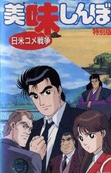 Oishinbo: Nichibei Kome Sensou's Cover Image