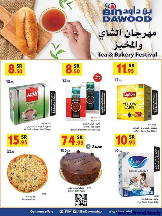 مهرجان الشاي و المخبز