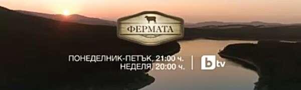 Фермата 3 - 2017 г. - Тема 10 (13.11. - 19.11.)