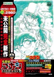 Detective Conan Magic File 4: Osaka Okonomiyaki Odyssey's Cover Image