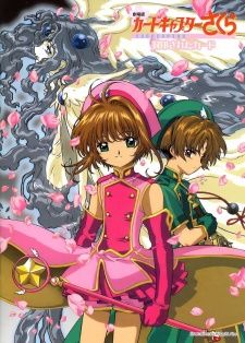 Cardcaptor Sakura Movie 2: Fuuin Sareta Card's Cover Image