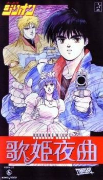 Akai Koudan Zillion: Utahime Yakyoku's Cover Image