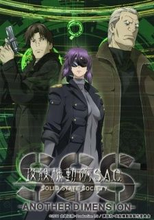 Ghost in the Shell: Stand Alone Complex - Solid State Society 3D's Cover Image