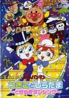 Sore Ike! Anpanman: Tsukiko to Shiratama - Tokimeki Dancing's Cover Image