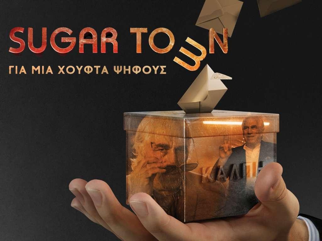 Sugartown: Για μια χούφτα ψήφους Poster Πόστερ Wallpaper