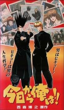 Kyou kara Ore wa!!'s Cover Image