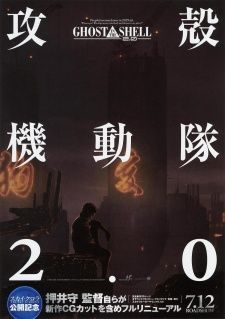 Ghost in the Shell 2.0's Cover Image