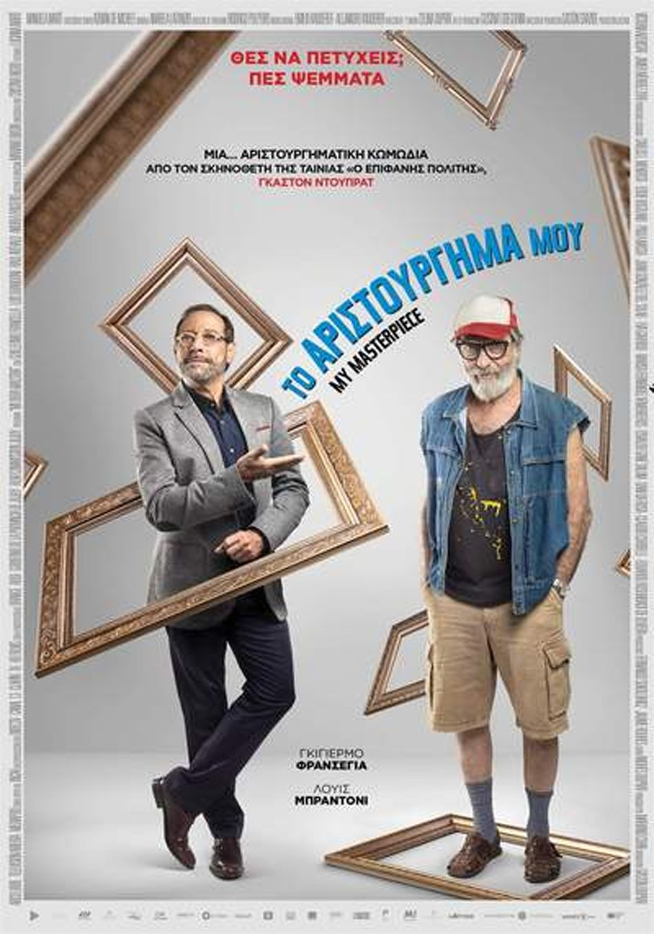 Το Αριστούργημα Μου (Mi obra maestra / My Masterpiece) Trailer / Τρέιλερ Poster