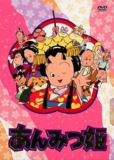 Anmitsu Hime's Cover Image