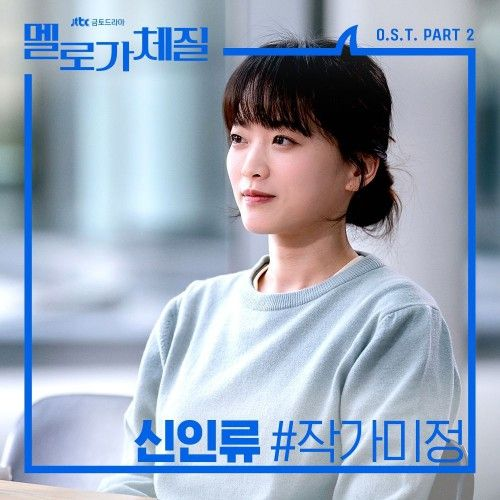 SHIN IN RYU – Be Melodramatic OST Part.2 (MP3)