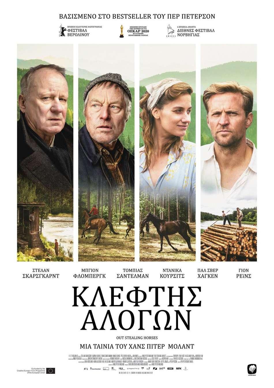 Κλέφτης αλόγων (Ut og stjæle hester / Out Stealing Horses) Poster Πόστερ