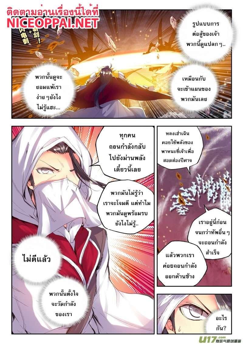 อ่านการ์ตูน Shen Yin Wang Zuo ตอนที่ 56 หน้าที่ 10