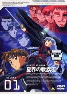 Seikai no Senki II Cover Image