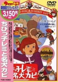 Chibikko Remi to Meiken Kapi's Cover Image